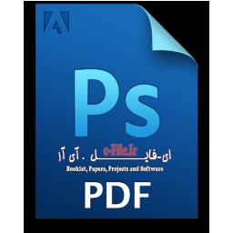 Adobe_Photoshop_PDF